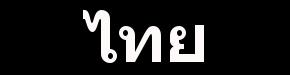 thai_logo02