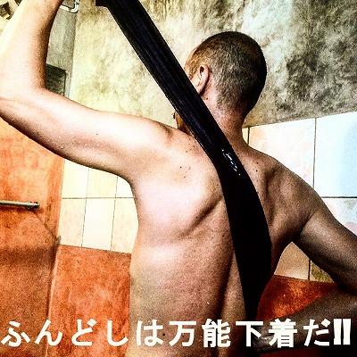 fundoshi_body_towel