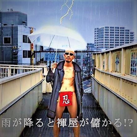 fundoshi_rain01